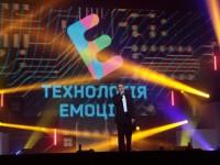 шоу Технология Эмоций. 3D видео маппинг.
